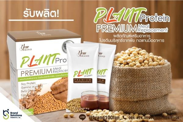รับผลิตโปรตีนทดแทนมื้ออาหาร อาหารเสริมโปรตีน เสริมสร้างกล้ามเนื้อ