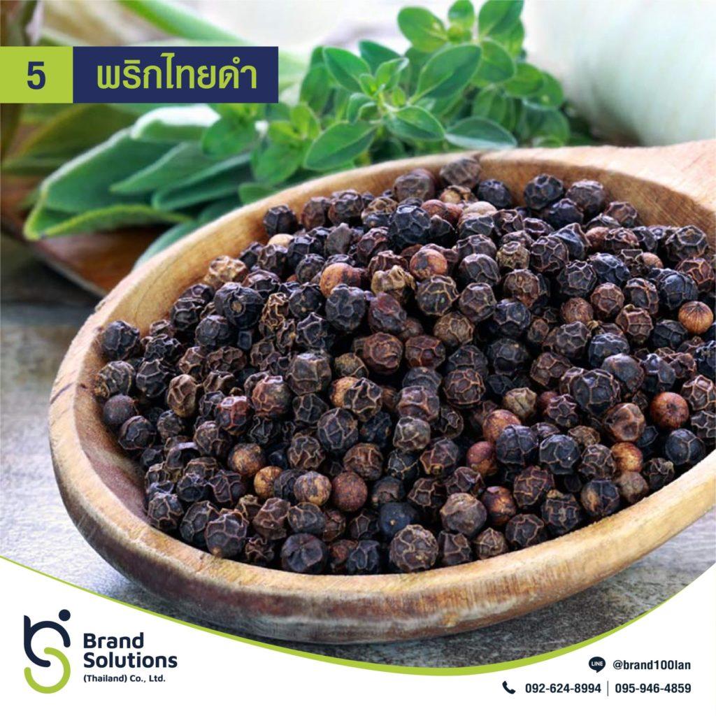 สารสกัดจาก พริกไทยดำ อาหารเสริมสำหรับผู้ชาย