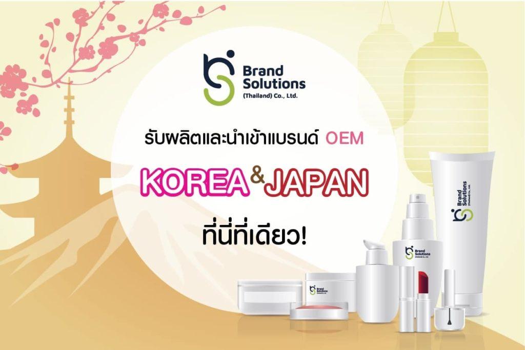 รับผลิตและนำเข้าแบรนด์ OEM เกาหลี ญี่ปุ่น