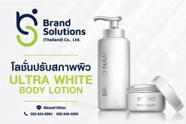 Ultra white Body Lotion