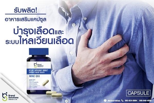 รับผลิตแคปซูลบำรุงเลือดและหัวใจ