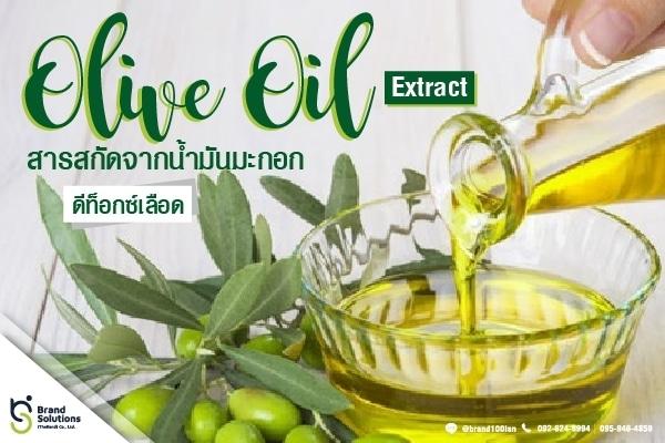 สารสกัดจากน้ำมันมะกอก Olive Oil Extract