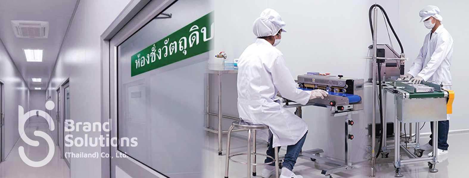 ม เครื่องอาง และ อาหารเสริม โรงงานผลิตอาหารเสริม โรงงานผลิตครีม บริษัทรับผลิตครีม รับผลิตเครื่องสำอาง รับสร้างแบรนด์ครีม