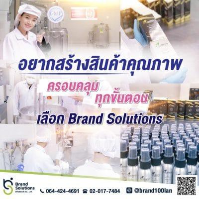 บริษัทรับผลิตอาหารเสริม รับผลิตอาหารเสริม OEM