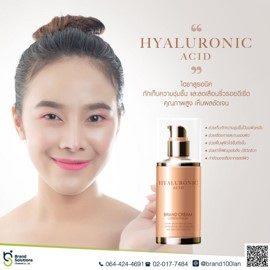 Hyaluronic acid ไฮยาลูรอนิค กักเก็บความชุ่มชื้นและลดเลือนริ้วรอย