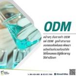 OEM และ ODM คืออะไร ทำไมคนทำแบรนด์ถึงต้องรู้จัก