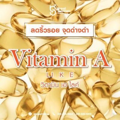 สูตรสารสกัดจากวิตามินเอไลค์ Vitamin A Like