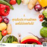 1. คุณรับประทานผักและผลไม้น้อยเกินไป