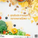 3. คุณรับประทานอาหารหลากหลายไม่พอ