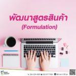 3. พัฒนาสูตรสินค้า (Formulation)