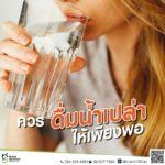 4. ดื่มน้ำมาก ๆ