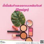 5. ตั้งชื่อสินค้าและออกแบบผลิตภัณฑ์ (Design)