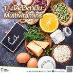 1. มัลติวิตามิน (Multivitamins)