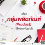 2. เลือกกลุ่มผลิตภัณฑ์ให้เหมาะกับลูกค้า (Product)