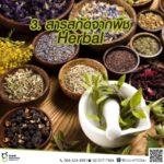 3. สารสกัดจากพืช (Herbal)